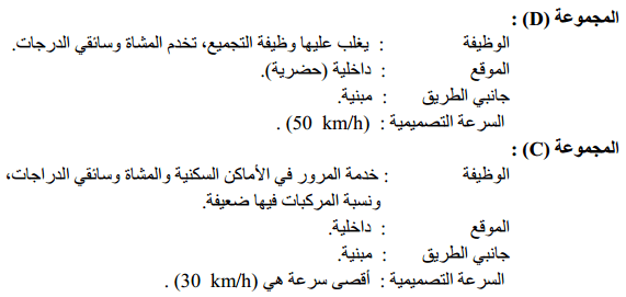 تصنيف الطرق (Category of Roads)